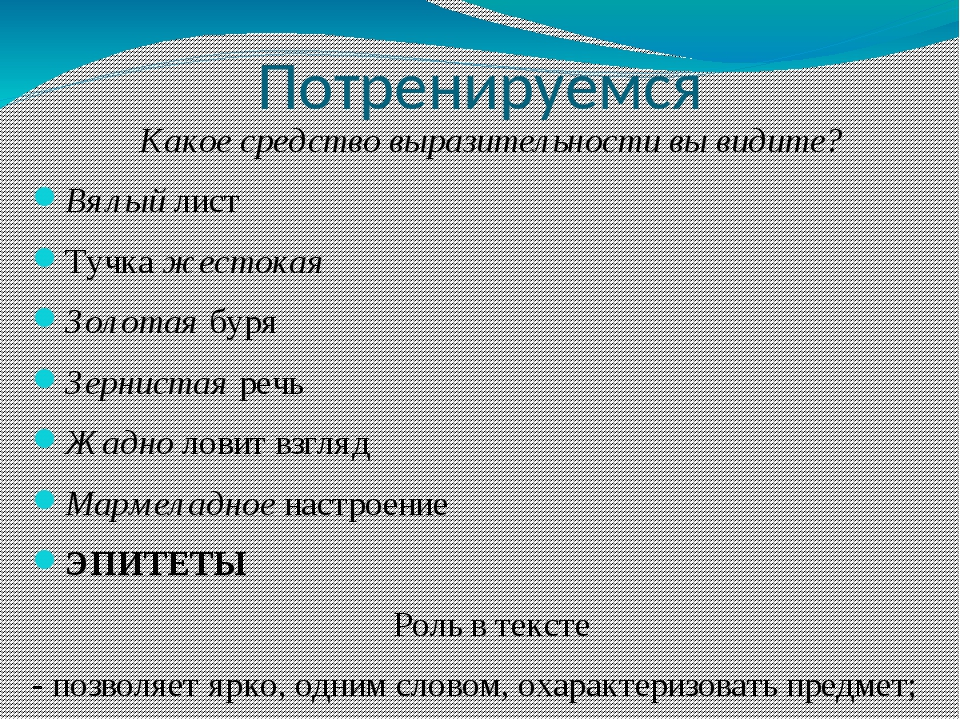 Выразительные средства языка (таблица с примерами)