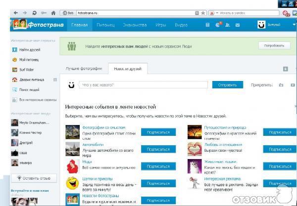 Вход на мою страницу фотострана на сайте fotostrana.ru без логина и пароля