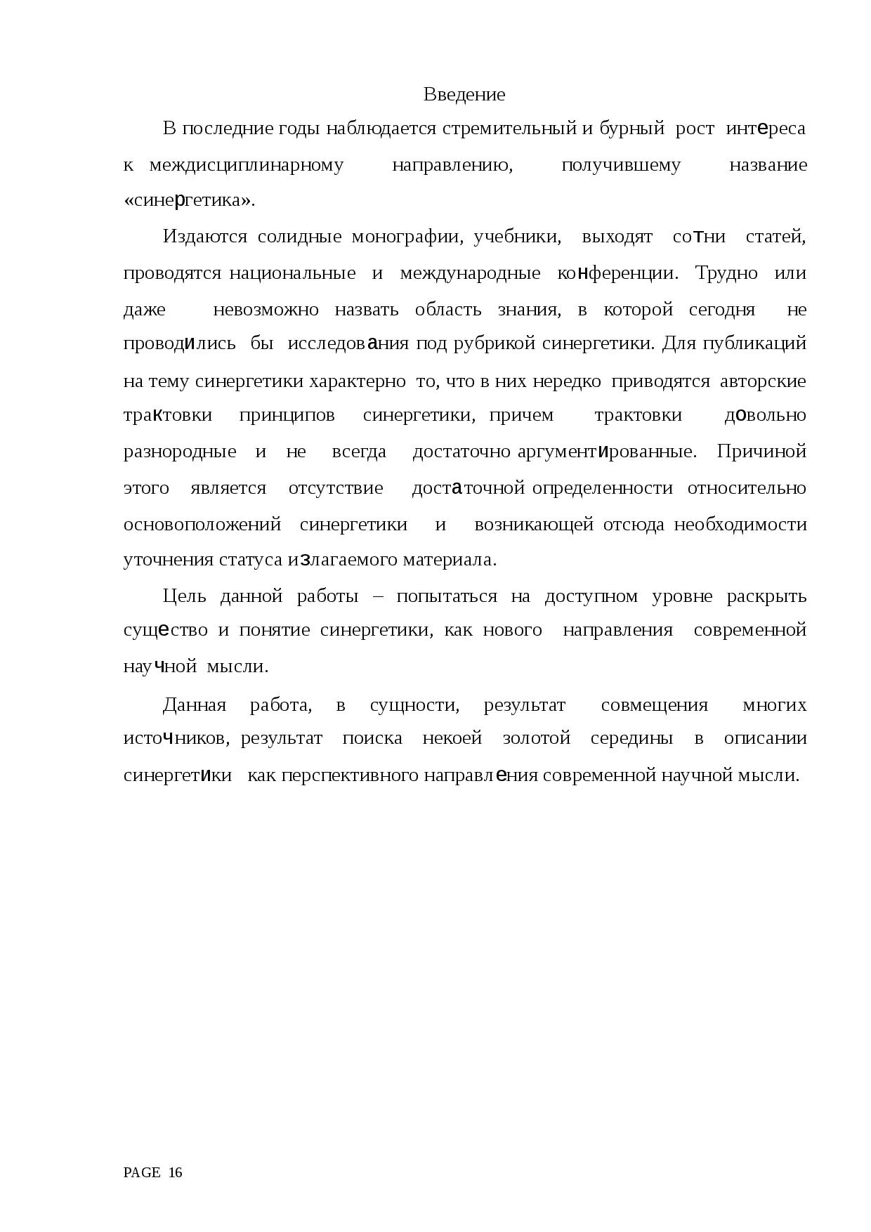 Синергетика — википедия