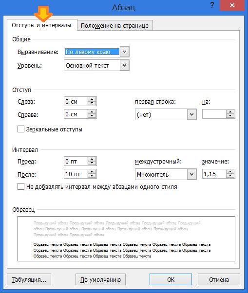 Как сделать полуторный интервал в microsoft word, межстрочный интервал 1,5