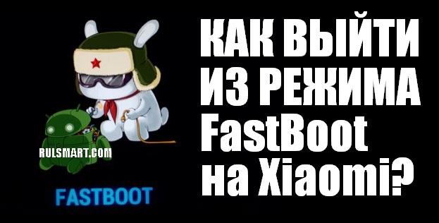 Fastboot xiaomi что это такое и как его правильно использовать (2019)