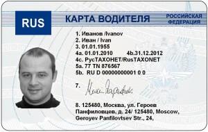 Карта водителя для тахографа - где получить, документы, сроки