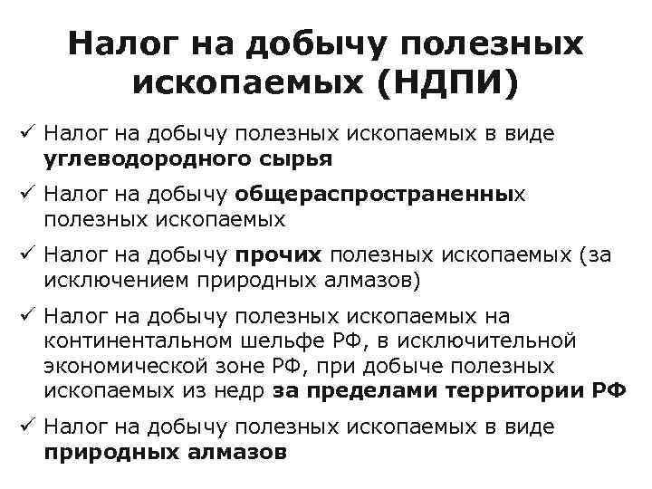 Налог на добычу полезных ископаемых (россия)