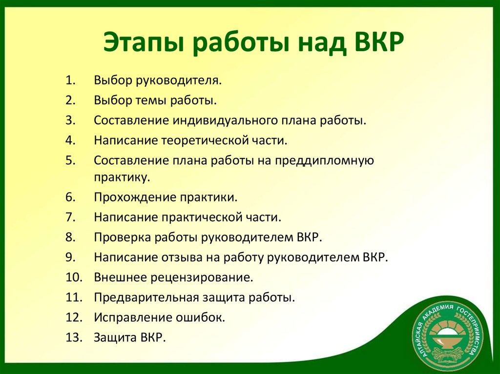 Вкр-вуз.рф / о программном обеспечении