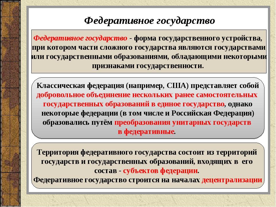 Субъекты российской федерации — википедия. что такое субъекты российской федерации