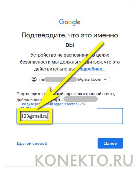 Как указать номер телефона и адрес электронной почты для восстановления аккаунта - компьютер - cправка - аккаунт google