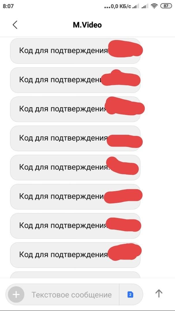 Услуга смс - это популярная услуга связи