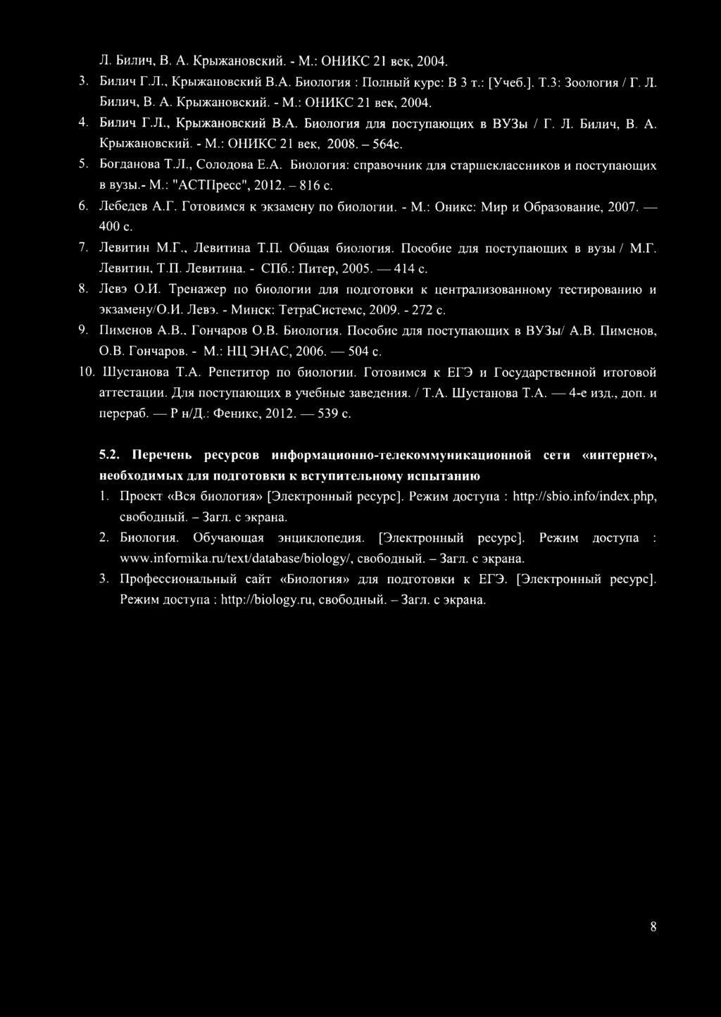 Формы изменчивости: модификационная, комбинативная, мутационная и их значение в онтогенезе и эволюции.
