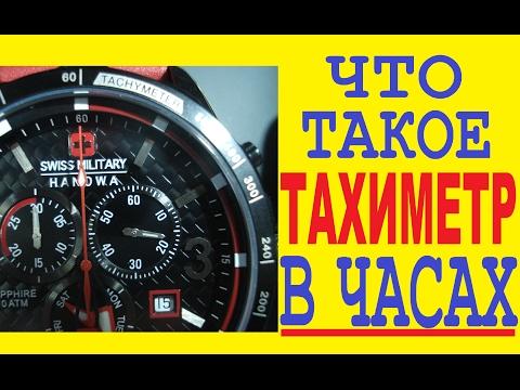 Как пользоваться тахиметром на часах