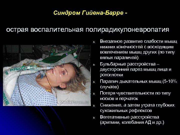 Синдром гийена-барре: причины, сипмтомы и методы лечения