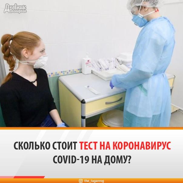 Где можно сдать тест на коронавирус в волжске