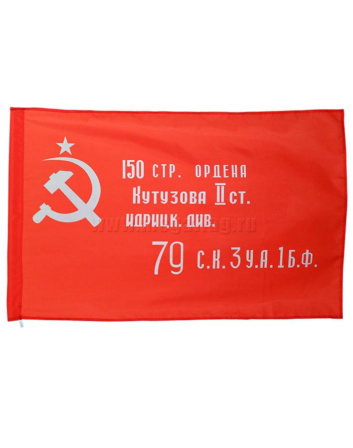 Что такое знамена? красное знамя. знамя победы. чем флаг отличается от знамени :: syl.ru