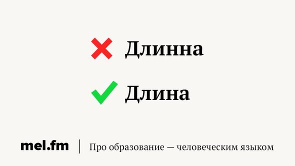 """Правильное правописание: """"длина"""" или """"длинна"""""""