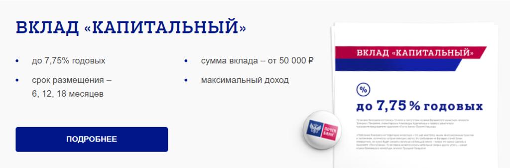 Вклад почтовый под 3.75% на срок 367 дней  в российских рублях  почта банка 2020 | банки.ру