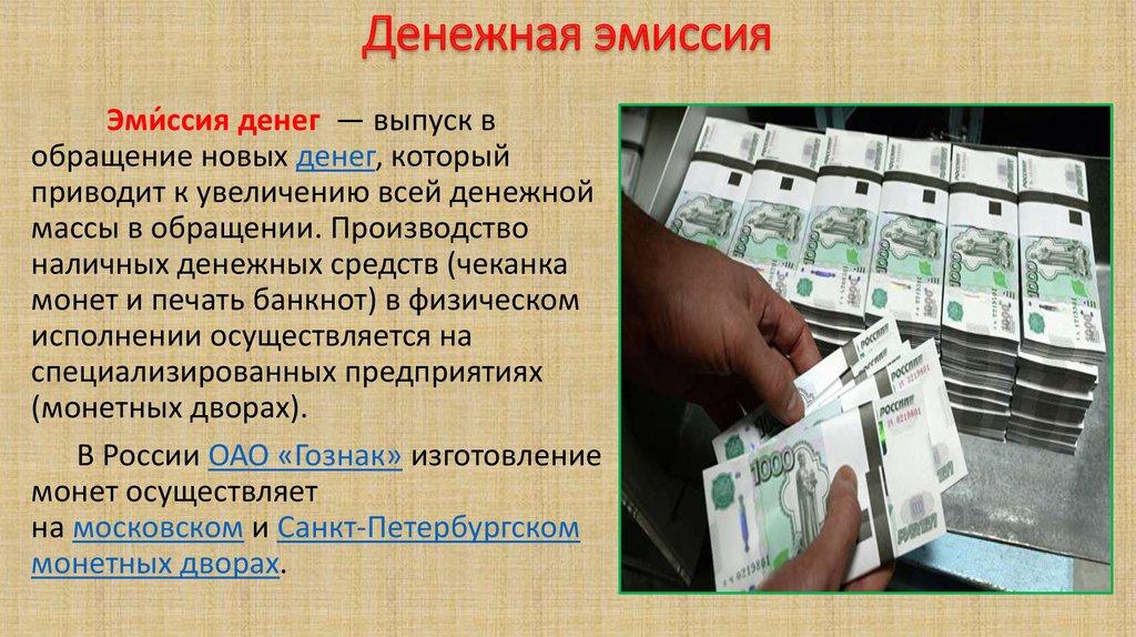 Что такое эмиссия денег, облигаций и акций. виды эмиссии