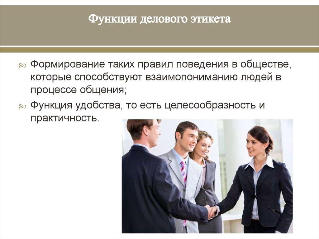 Деловой этикет (этика делового общения кратко)