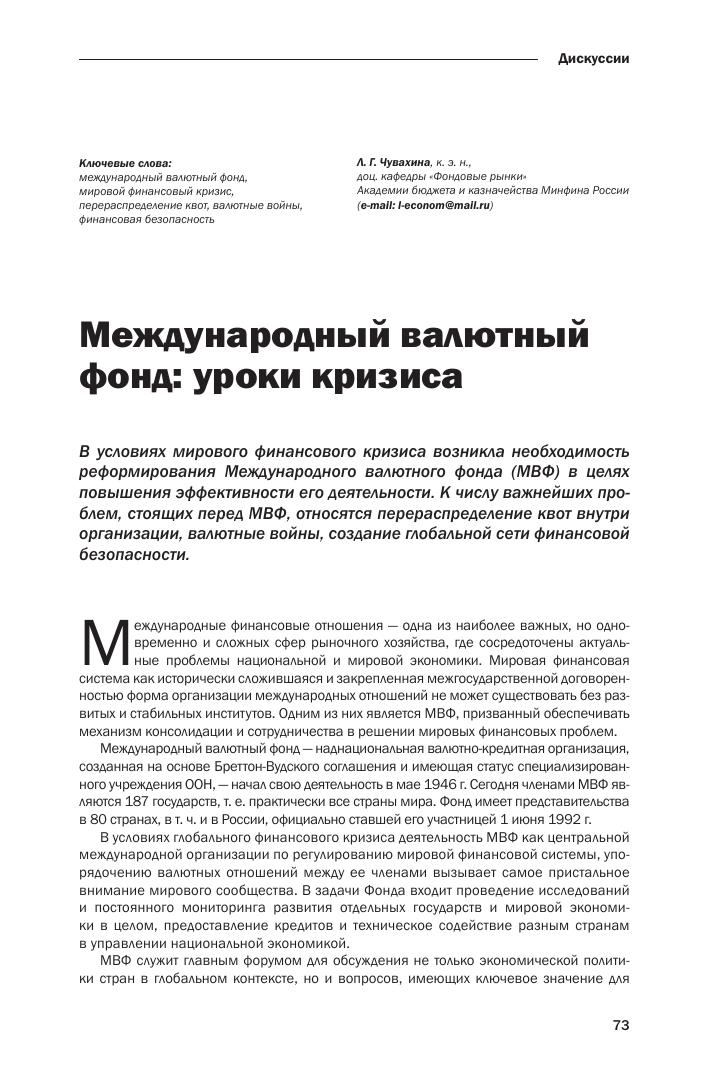 Международный валютный фонд — википедия