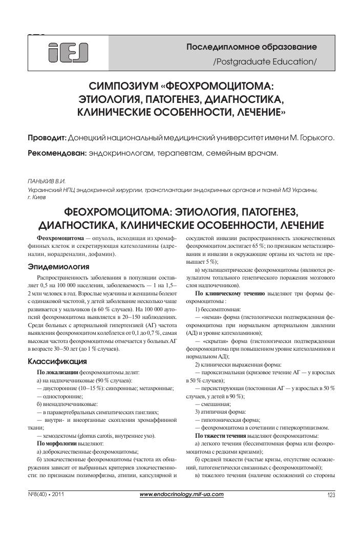 Феохромоцитома: причины, симптомы, диагностика и лечение