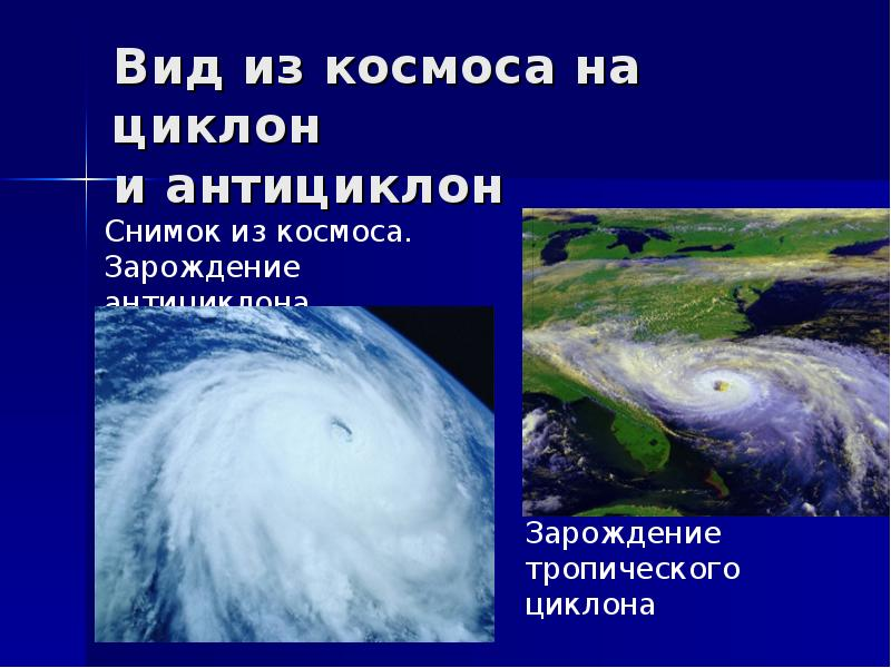 Что такое циклон и антициклон? - other