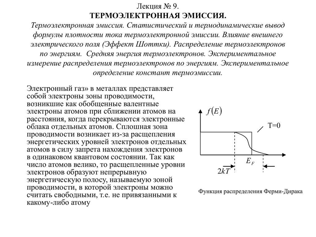 Термоэлектронная эмиссия • ru.knowledgr.com
