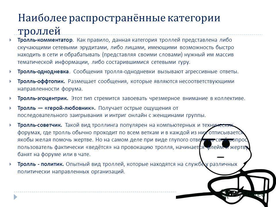 Троллинг: анализ явления   православие и мир