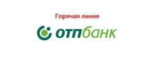 Отп банк в тюмени  - адреса головного офиса тюмени, телефоны и официальный сайт | банки.ру