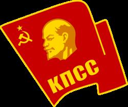 Коммунистическая партия советского союза — циклопедия