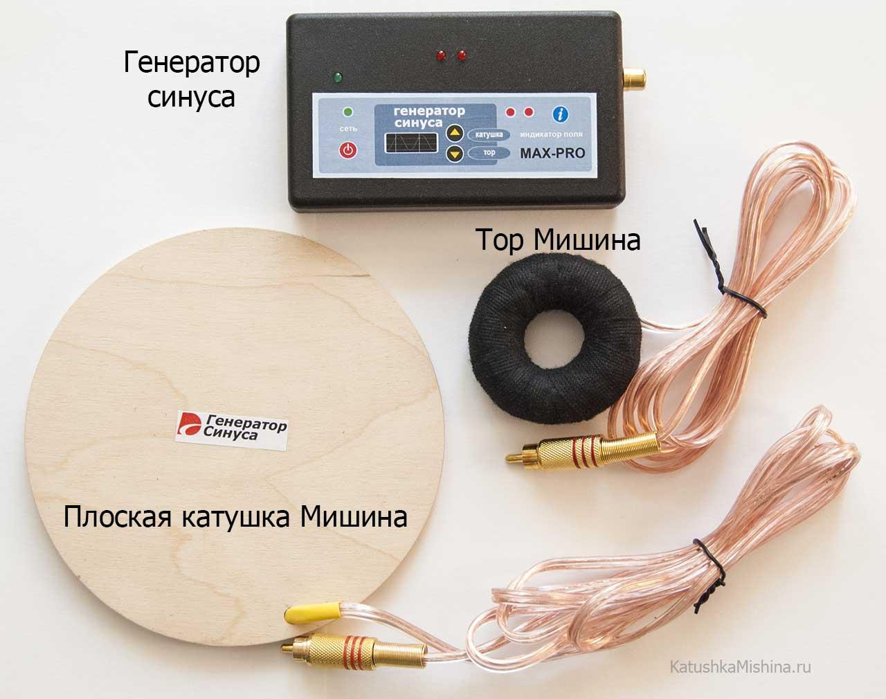 Модулятор гаряева-мишина   волновая генетика