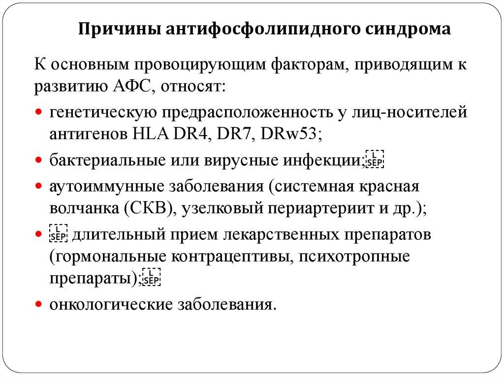 Антифосфолипидный синдром (афс): что это такое, симптомы и лечение при беременности | ревматолог | zaslonovgrad.ru