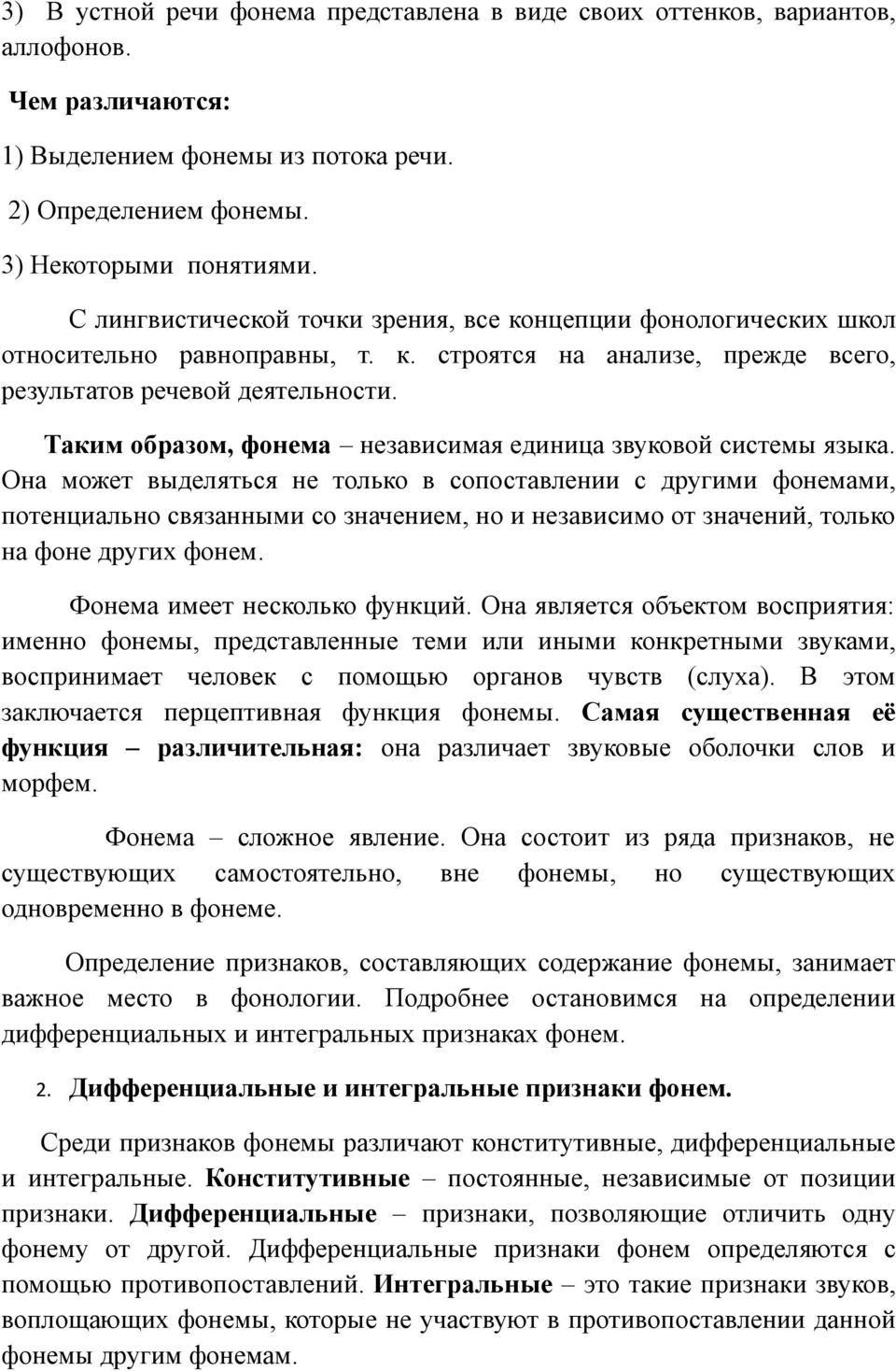 Фонема - phoneme - qwe.wiki