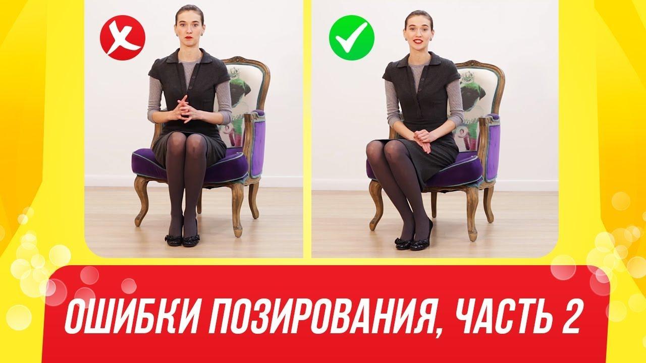 Правила позирования для получения удачных снимков