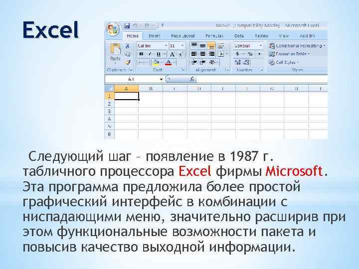 Назначение электронных таблиц | контент-платформа pandia.ru