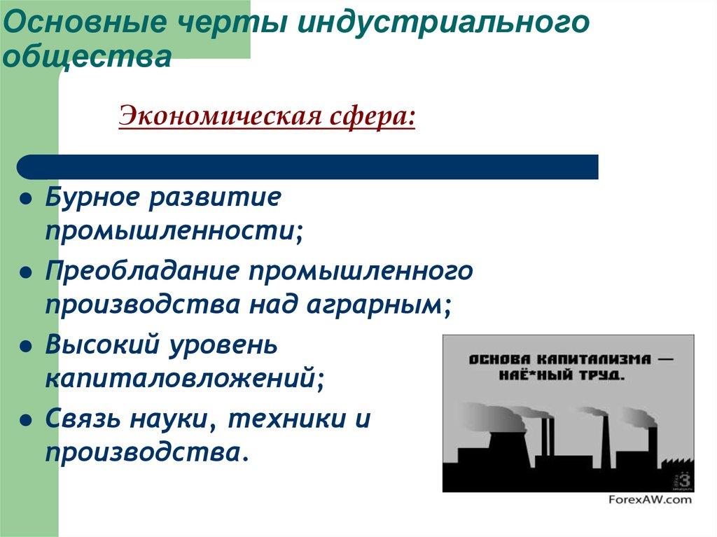 Индустриальное общество — википедия. что такое индустриальное общество