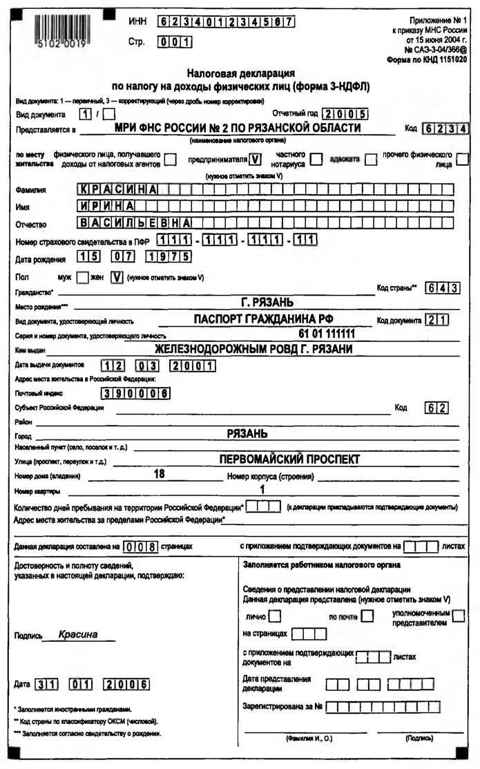 Что такое налоговая декларация 3-ндфл?
