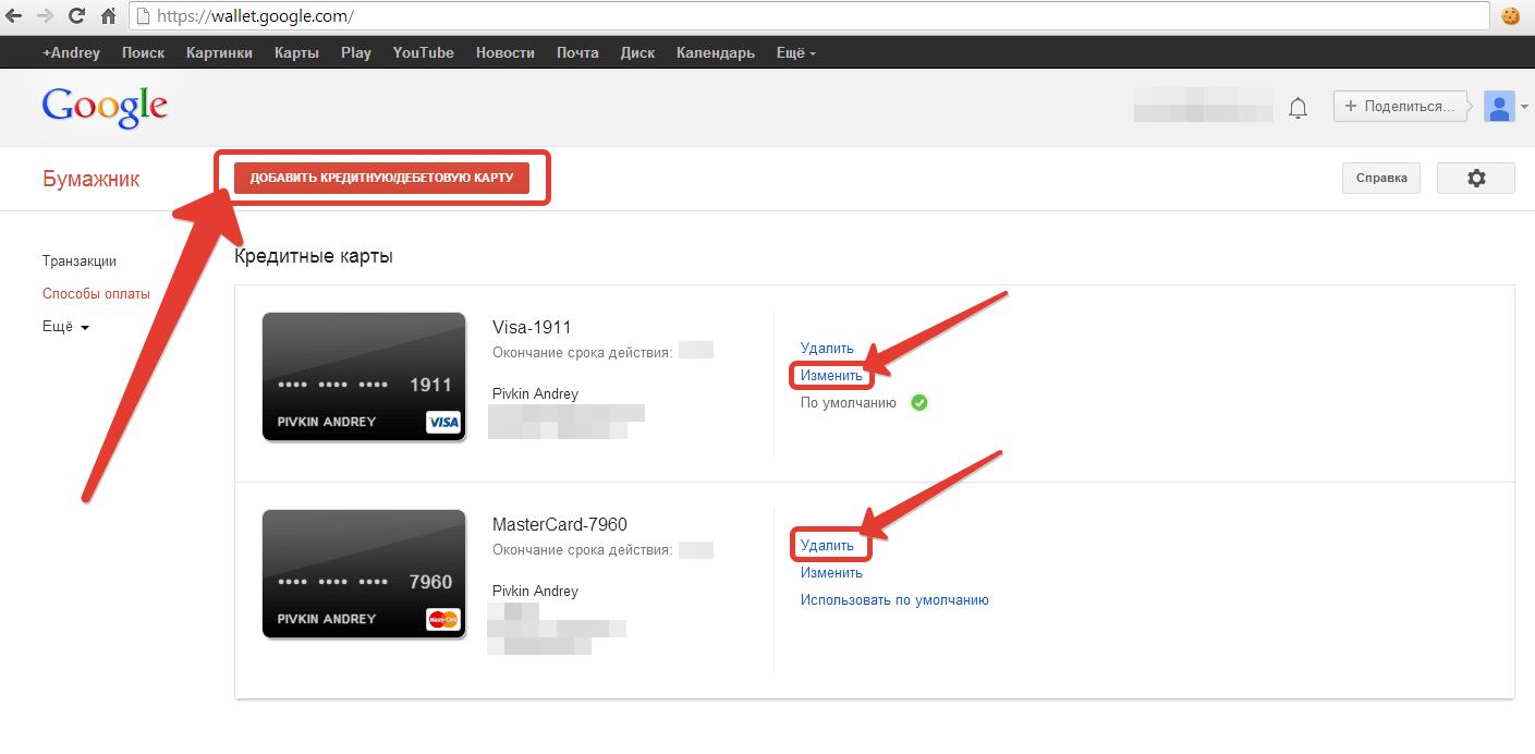 Google pay индекс: не вводит, неправильно заполнено поле