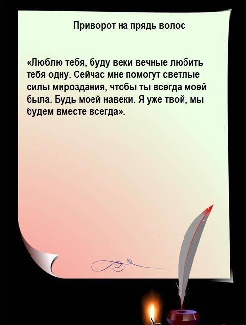 Приворот на любовь мужчины - читать самостоятельно. пробудить любовь или вернуть угасшую.