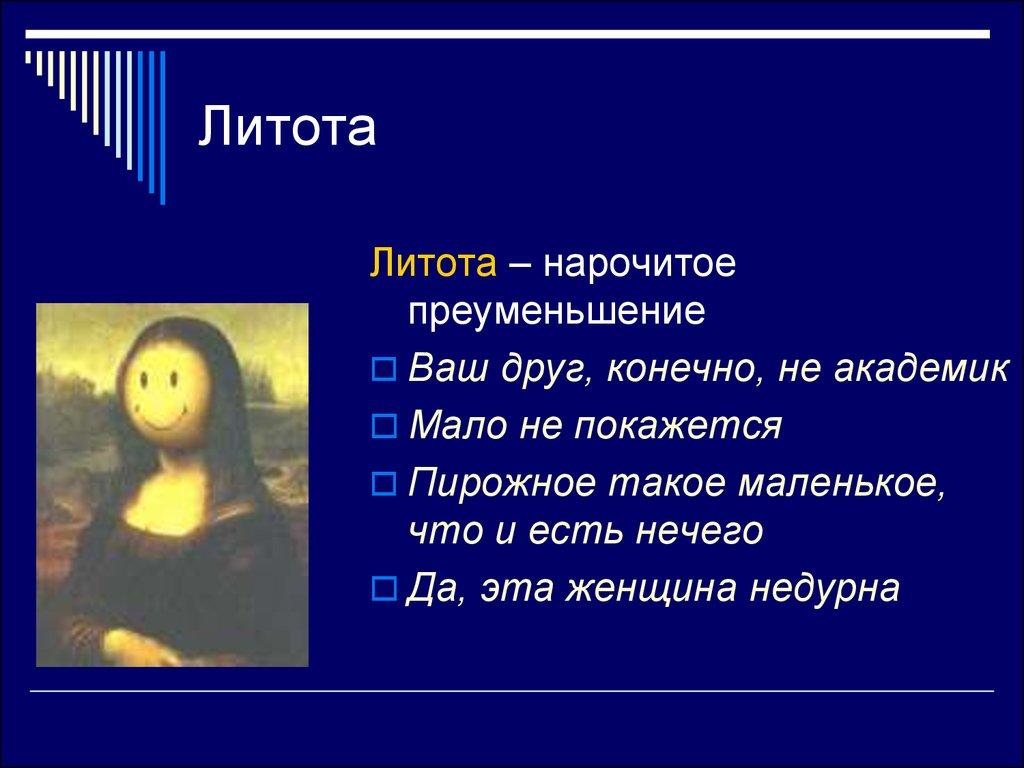 Как определяется и что такое литота: примеры из русского языка и литературы