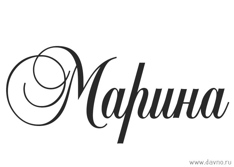 Значение имени марина: происхождение, характер, судьба и тайна имени марина