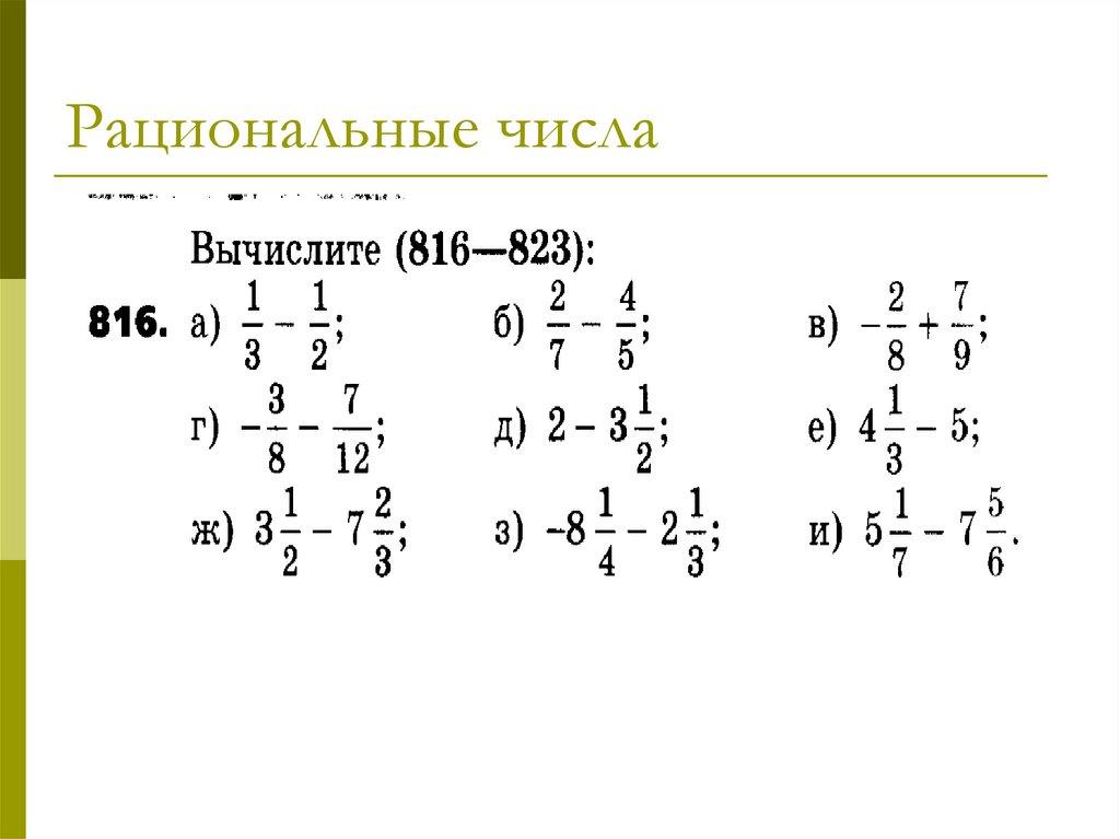 Что такое рациональные числа