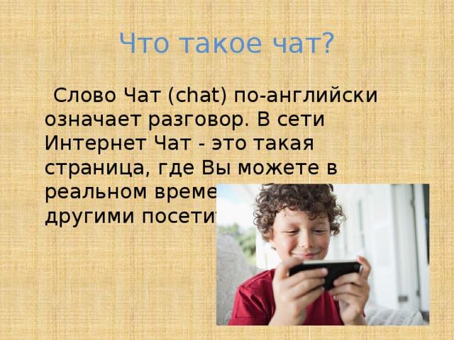 Что за слово ответы 251-302 - stevsky.ru - обзоры смартфонов, игры на андроид и на пк