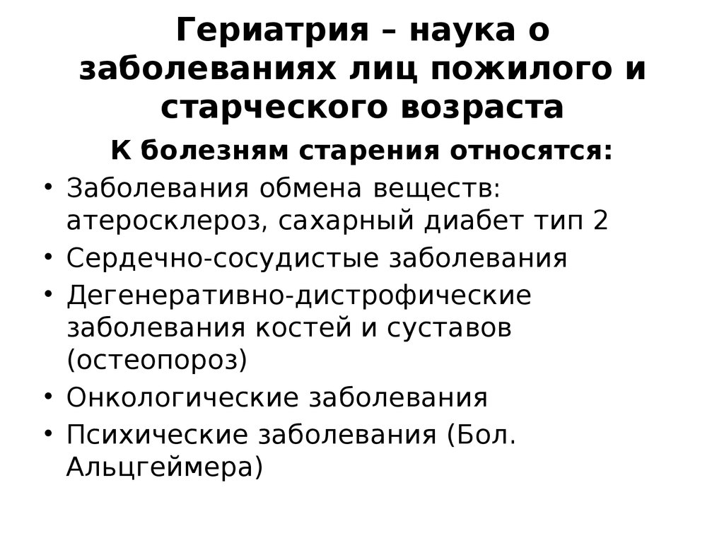 Гериатр