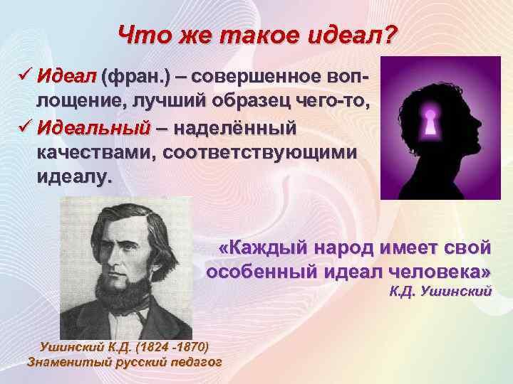Что такое идеал в психологии человека