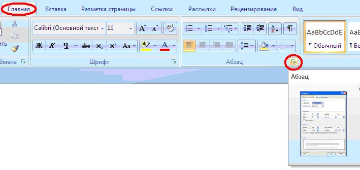 Урок 23прикладная среда текстового процессора word