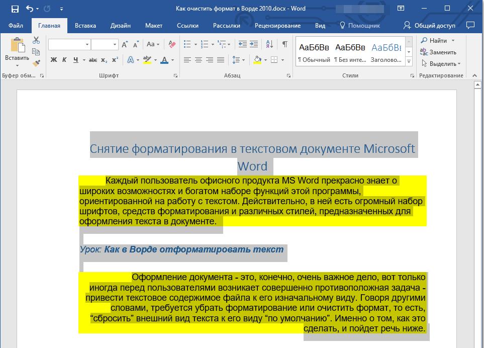 Документ word 2007.форматирование текста и документов