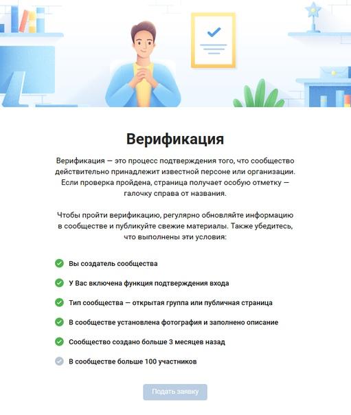 Как получить галочку вконтакте (пройти верификацию)