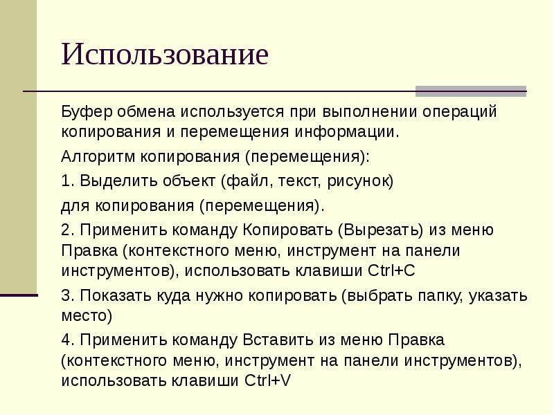 Где находится буфер обмена в телефоне самсунг и как найти тарифкин.ру где находится буфер обмена в телефоне самсунг и как найти