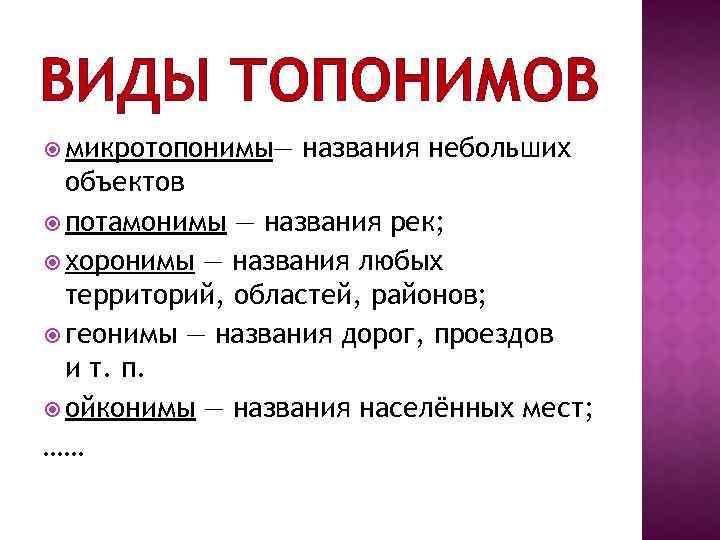 Топоним