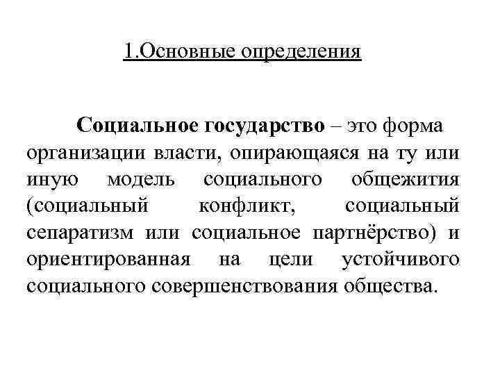Социальное государство это... социальные функции государства :: businessman.ru