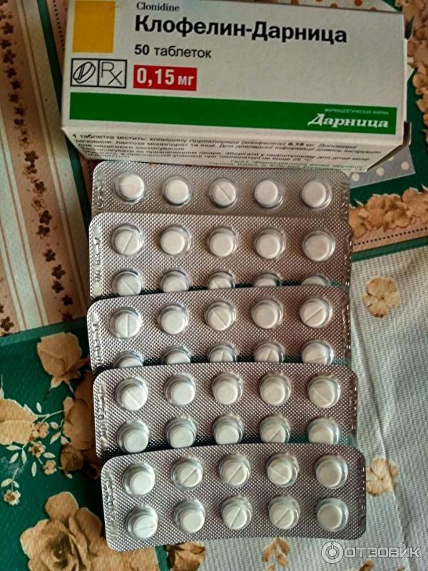 Клофелин – раствор, таблетки