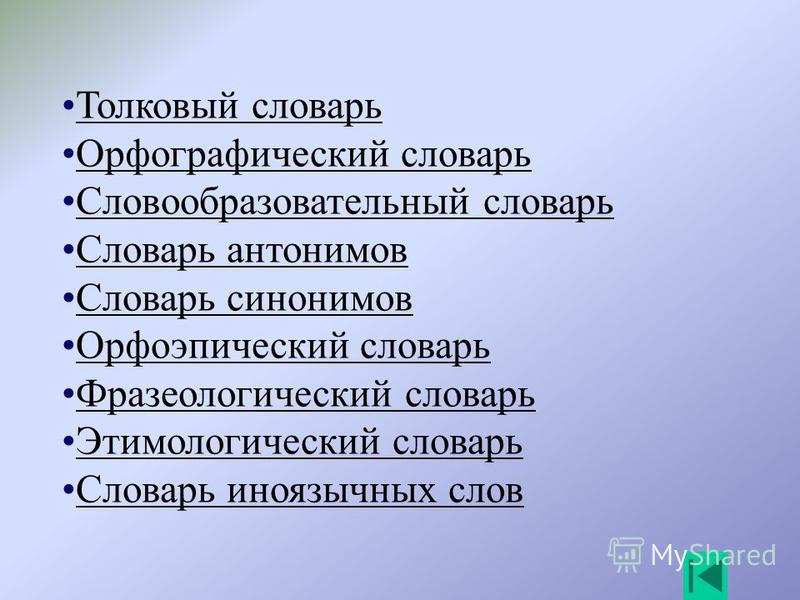 Основные орфоэпические словари